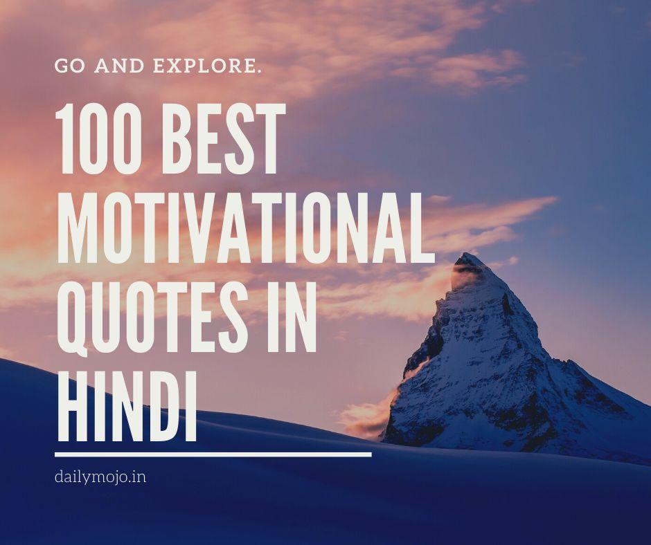 100 best motivational quotes in Hindi (हिंदी मोटिवेशनल कोट्स और सुविचार)