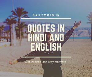 Famous quotes and thoughts in Hindi and English
