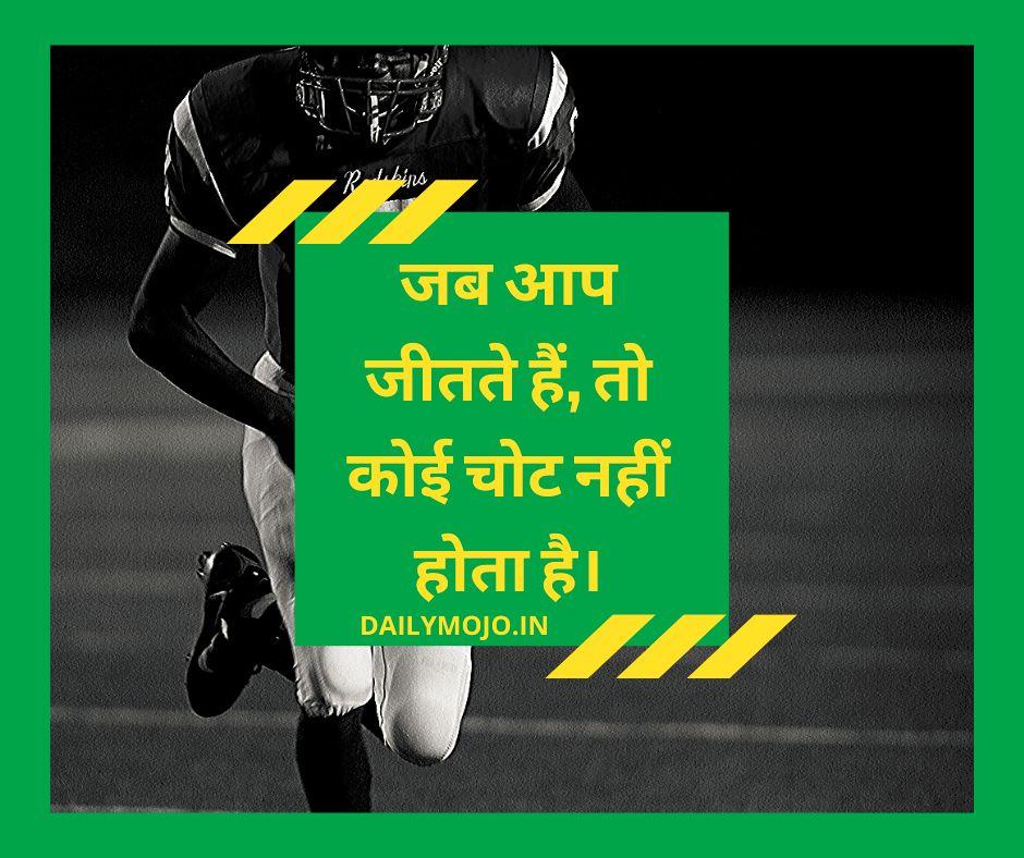 जब आप जीतते हैं, तो कोई चोट नहीं होता है।