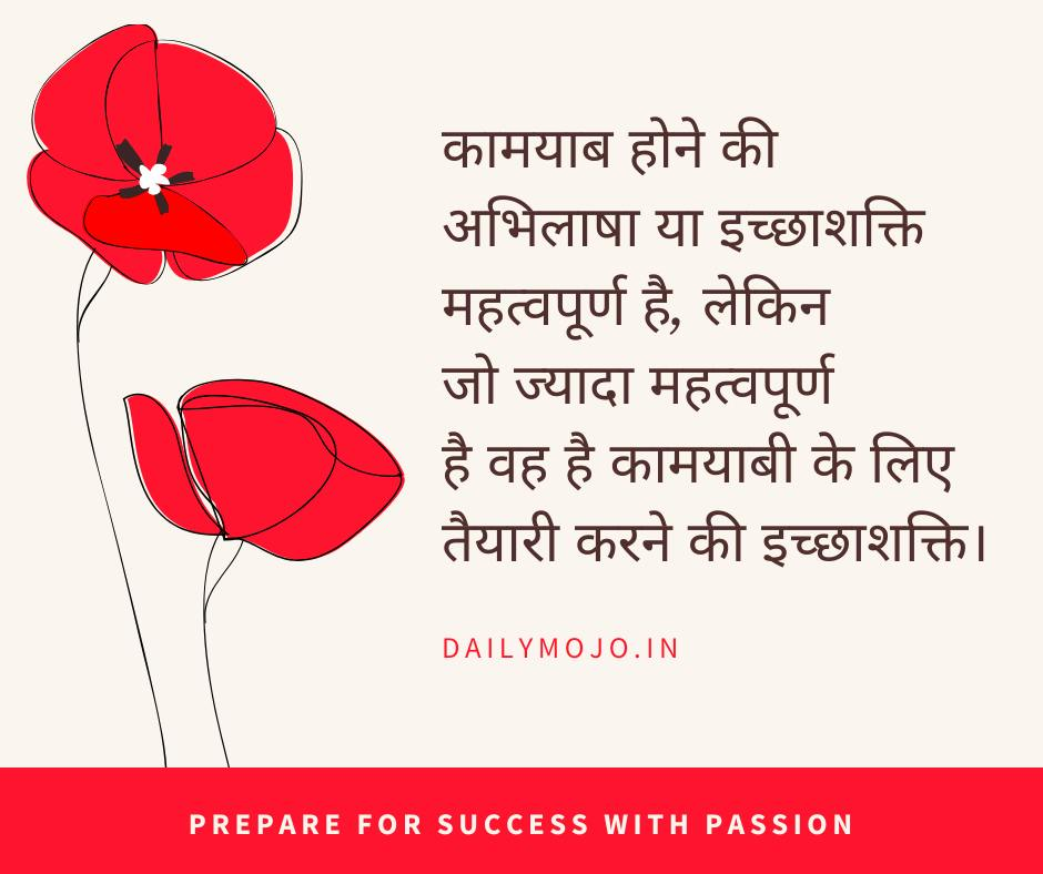 कामयाब होने की अभिलाषा या इच्छाशक्ति महत्वपूर्ण है, लेकिन जो ज्यादा महत्वपूर्ण है वह है कामयाबी के लिए तैयारी करने की इच्छाशक्ति।