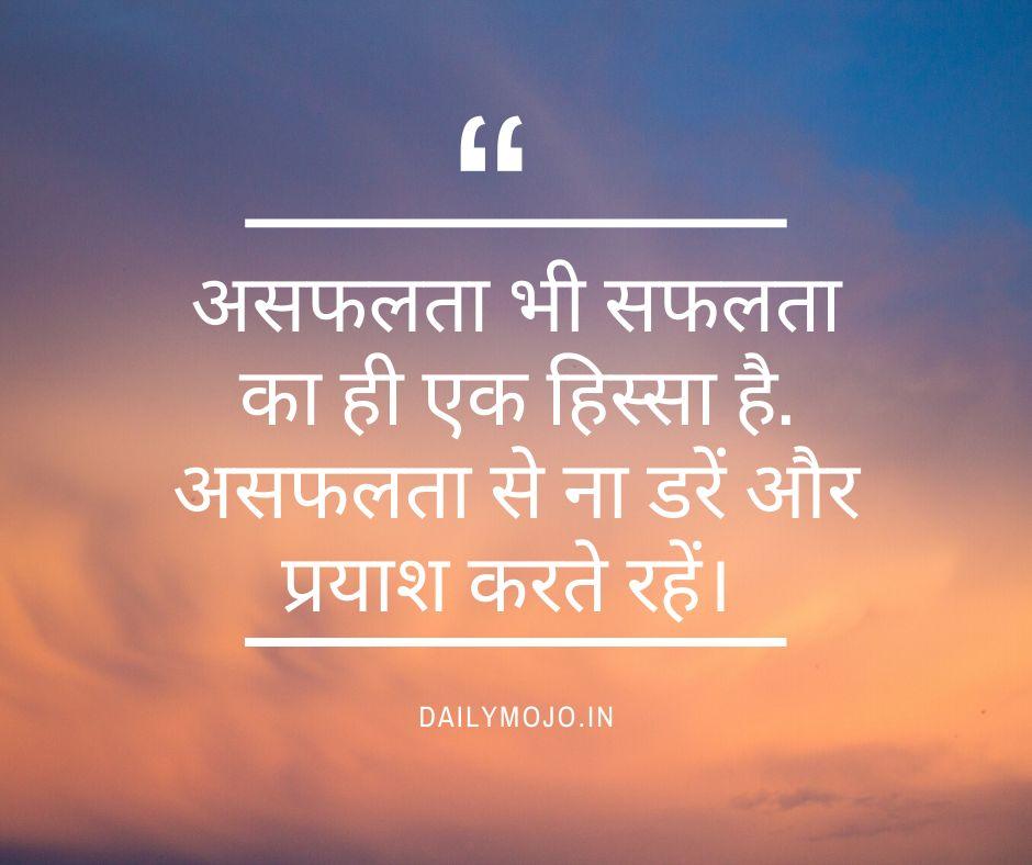 असफलता भी सफलता का ही एक हिस्सा है. असफलता से ना डरें और प्रयास करते रहें।
