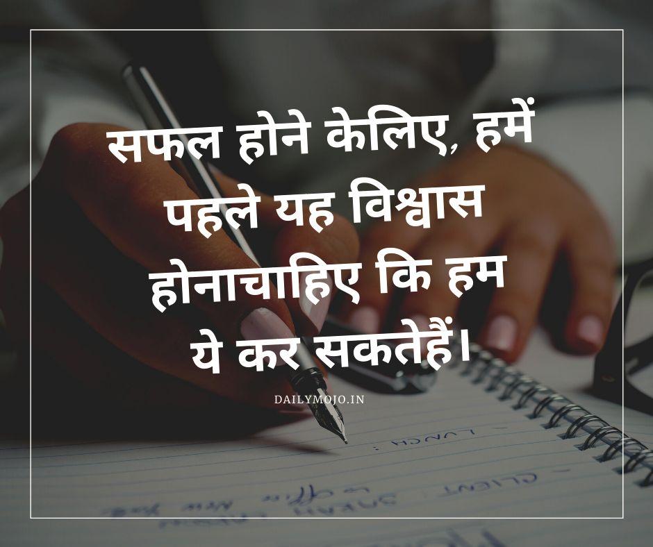 सफल होने के लिए, हमें पहले यह विश्वास होना चाहिए कि हम ये कर सकते हैं।