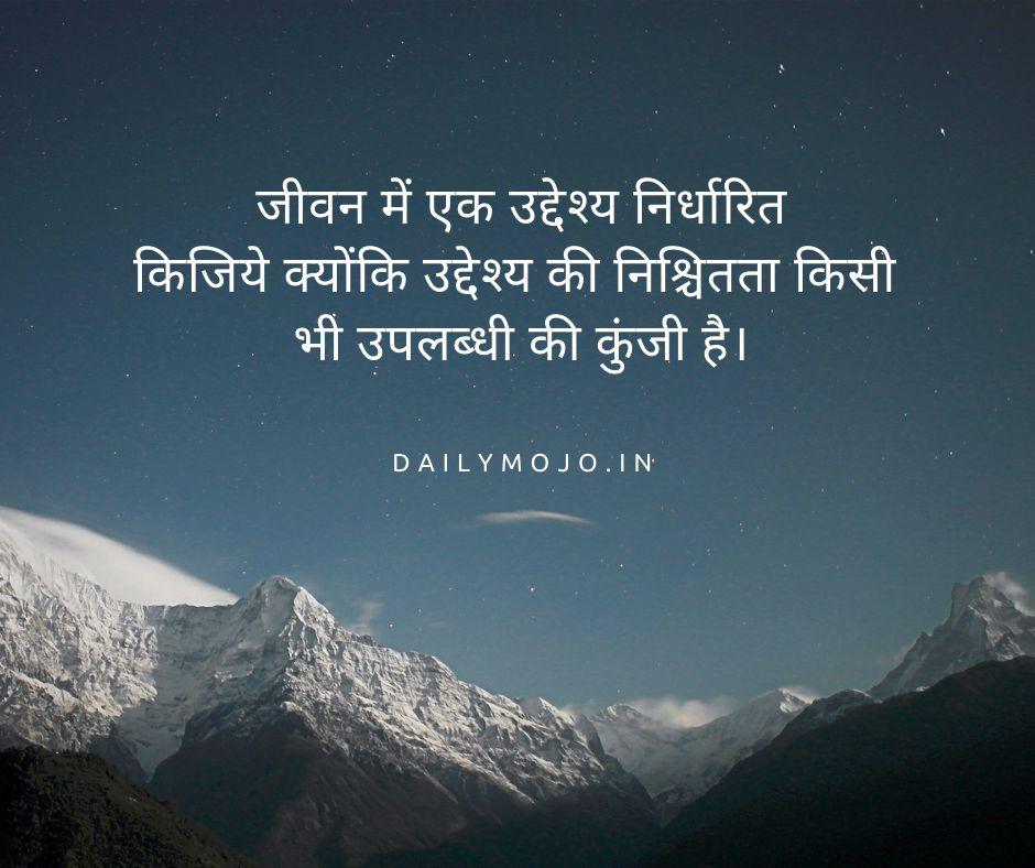 जीवन में एक उद्देश्य निर्धारित किजिये क्योंकि उद्देश्य की निश्चितता किसी भी उपलब्धी की कुंजी है।