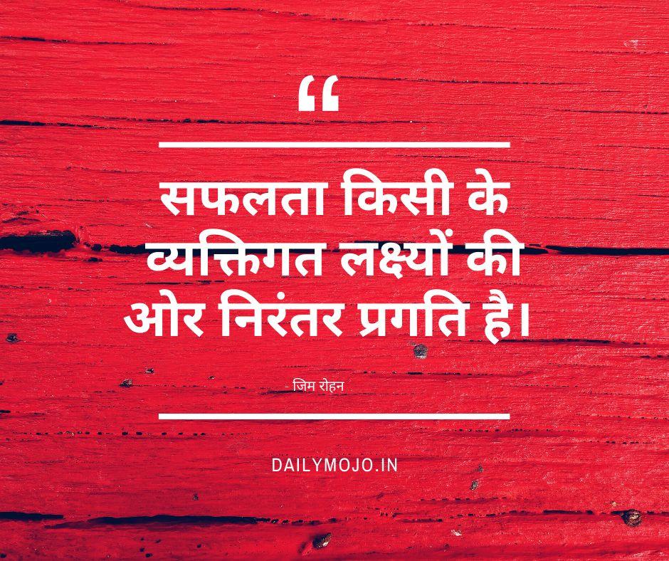 सफलता किसी के व्यक्तिगत लक्ष्यों की ओर निरंतर प्रगति है।