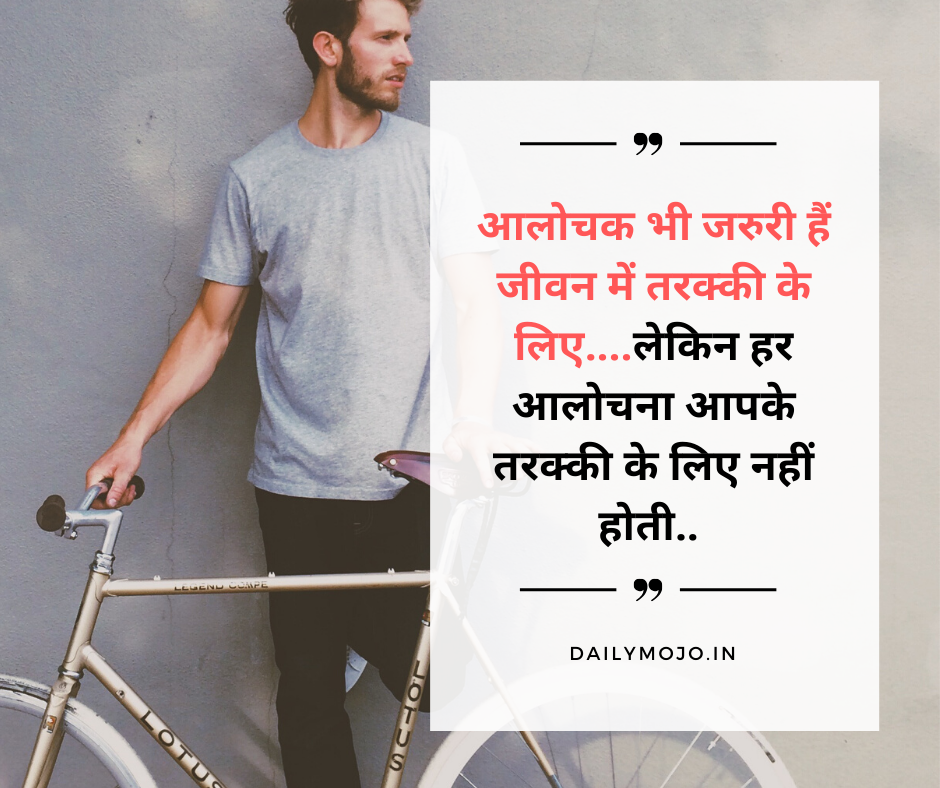 Best quotes and thoughts in Hindi image on criticism and success