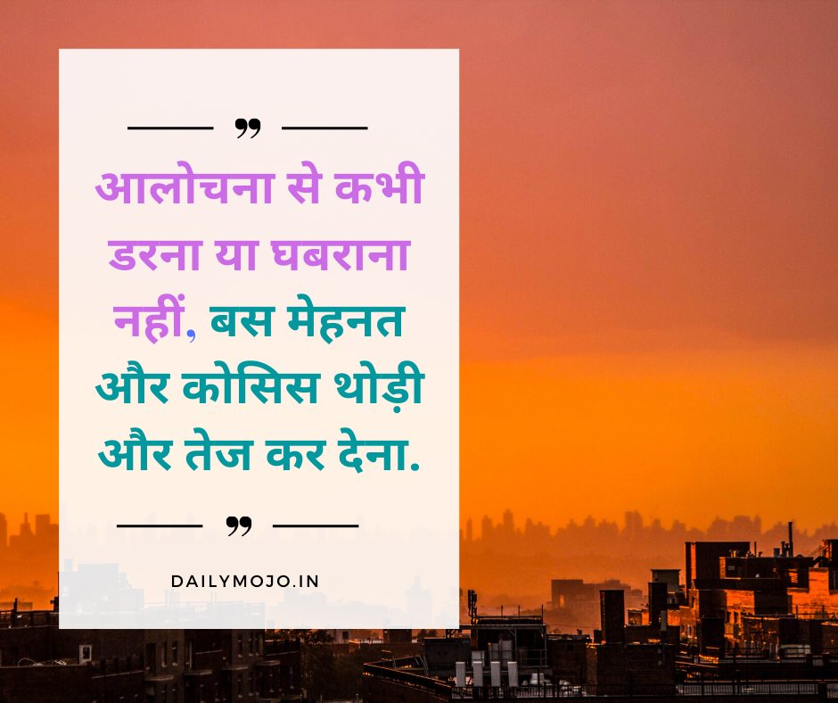 Criticism Quotes in Hindi for Whatsapp - Criticism quotes images in Hindi