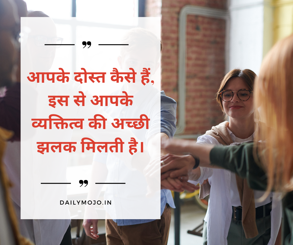 Best Quotes on True Friendship in Hindi Image for DP and Status