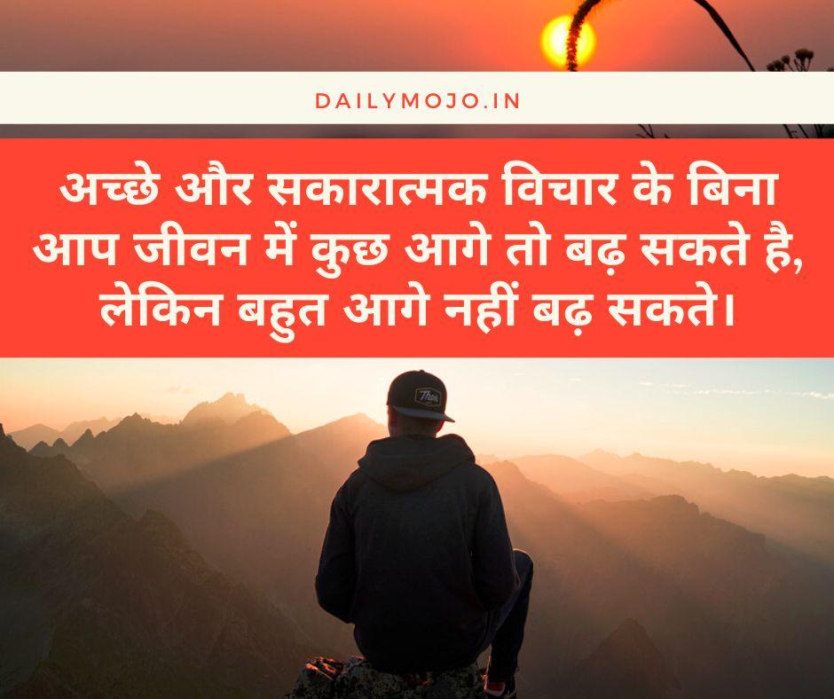 अच्छे और सकारात्मक विचार के बिना आप जीवन में कुछ आगे तो बढ़ सकते है, लेकिन बहुत आगे नहीं बढ़ सकते।