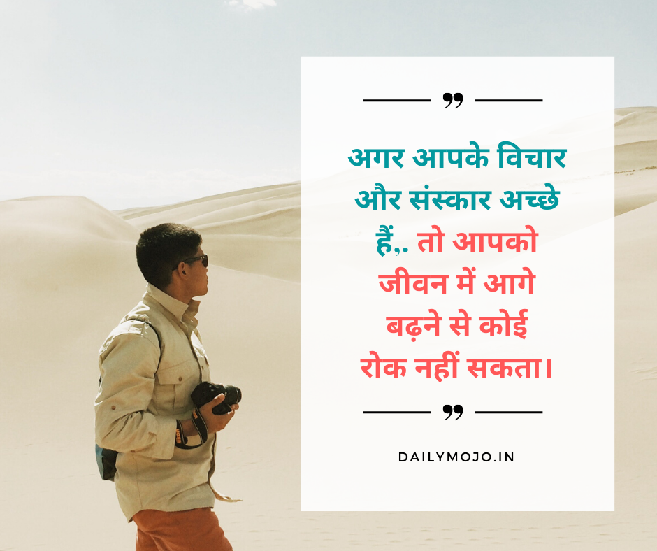 Best quotes and thoughts in Hindi image on vichaar and Sanskaar