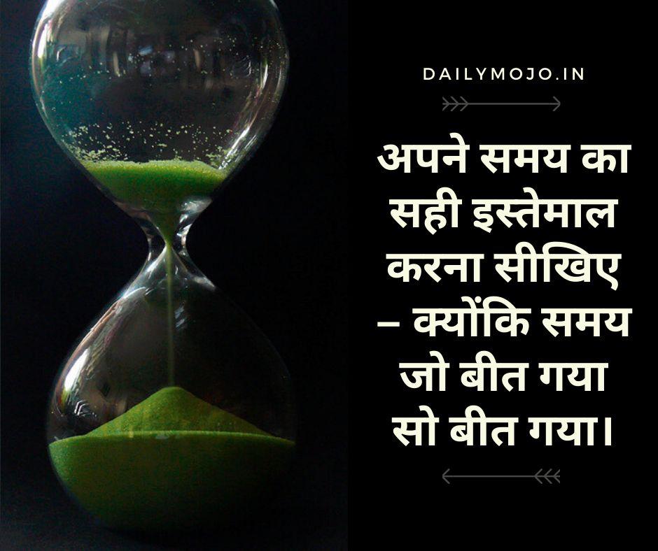 अपने समय का सही इस्तेमाल करना सीखिए - क्योंकि समय जो बीत गया सो बीत गया।