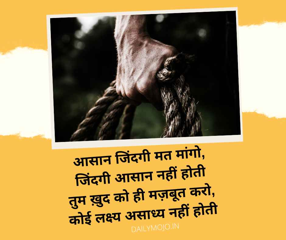 Daily quotes in Hindi about Life