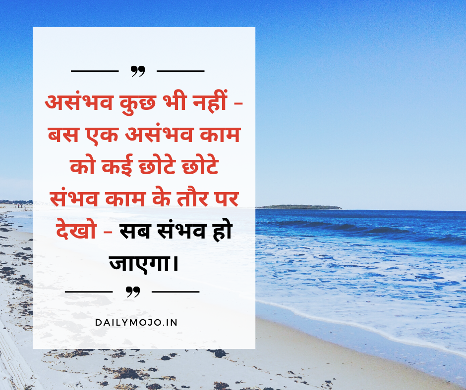 Best Hindi Quotes on Attitude and Life image for DP