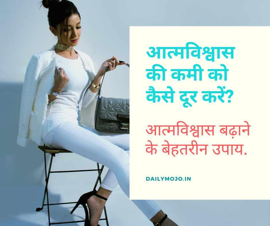 आत्मविश्वास कैसे बढ़ाये? How to build self confidence and self-esteem in Hindi?