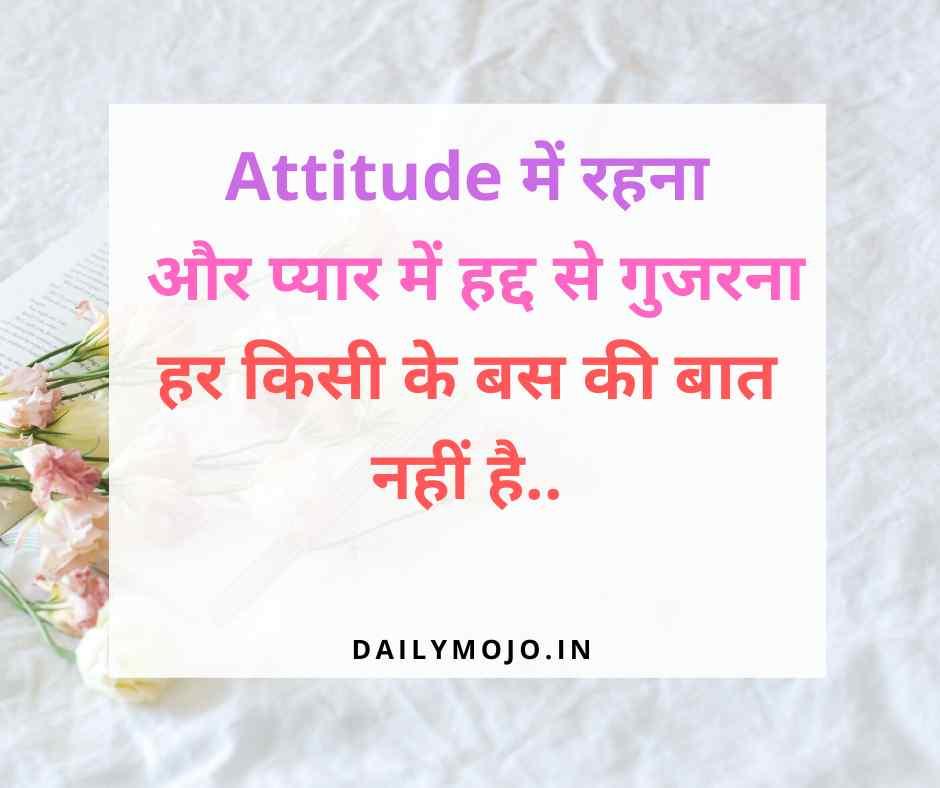 Attitude में रहना और प्यार में हद्द से गुजरना .. हर किसी के बस की बात नहीं है