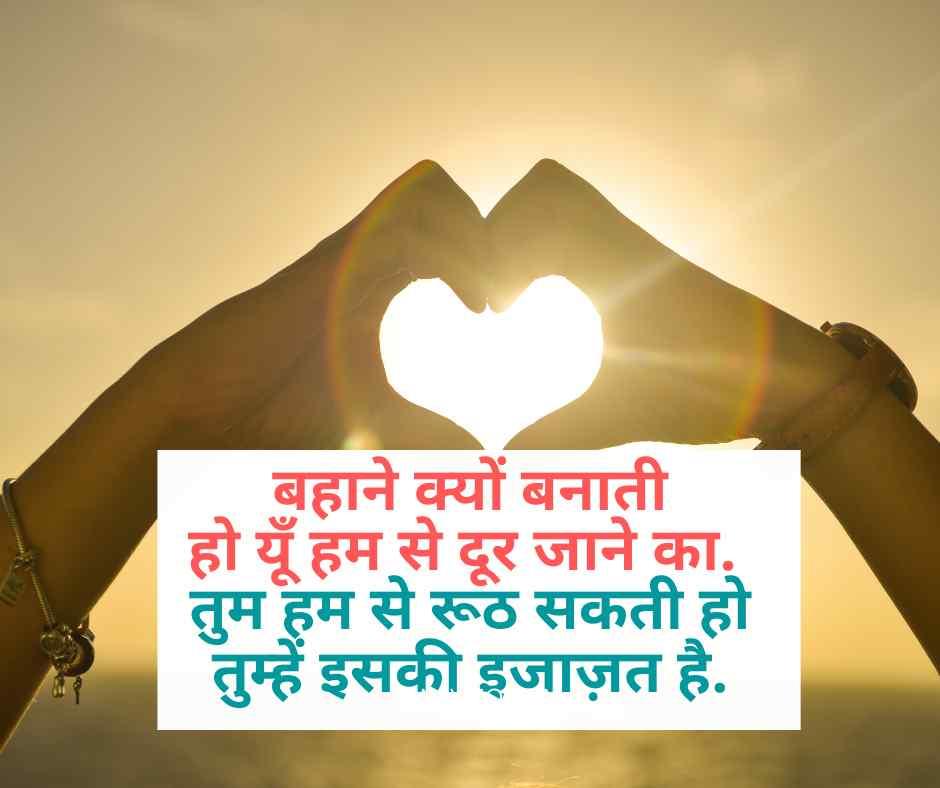 bahane kyon banati ho yun ham se door jaane ka - hindi status image