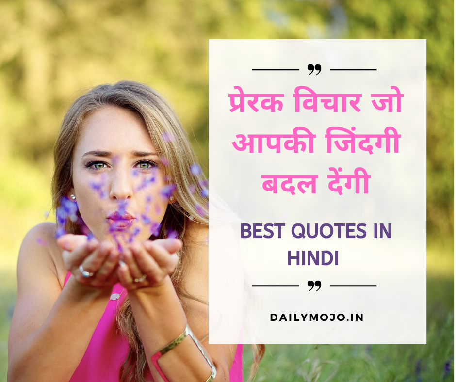 अनमोल प्रेरक विचार जो आपका नजरिया बदल देंगी. Best Quotes in Hindi with Images for DP