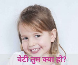 बेटी तुम क्या हो? - Beti Tum Kya Ho - New Hindi Poem about Daughters by Aditya Mishra