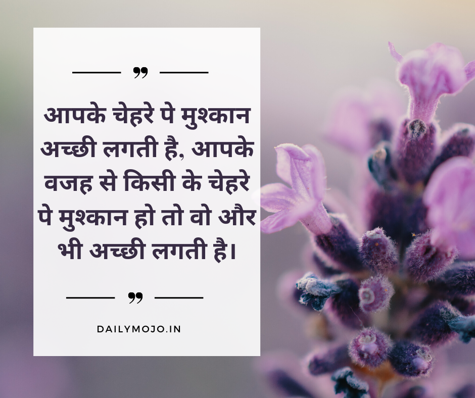 Best Hindi Quotes on Smile, Hindi quotes about Happiness image for DP