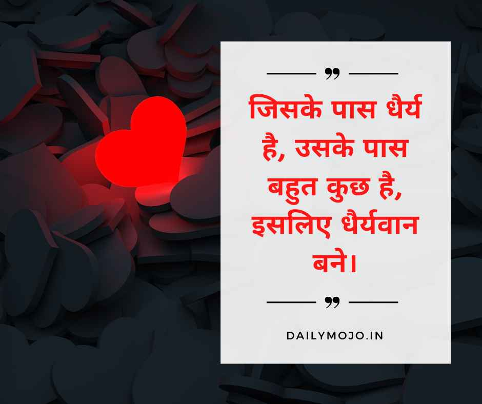 Dhairyawan bane best patience quotes in Hindi image