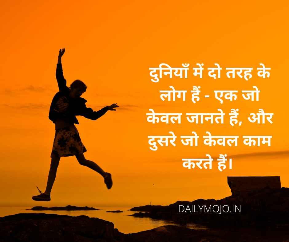 दुनियाँ में दो तरह के लोग हैं - Hindi Suvichar and Quotes