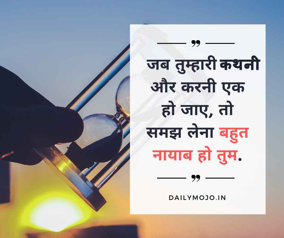 Do what you preach - best quotes in Hindi with image for Dp