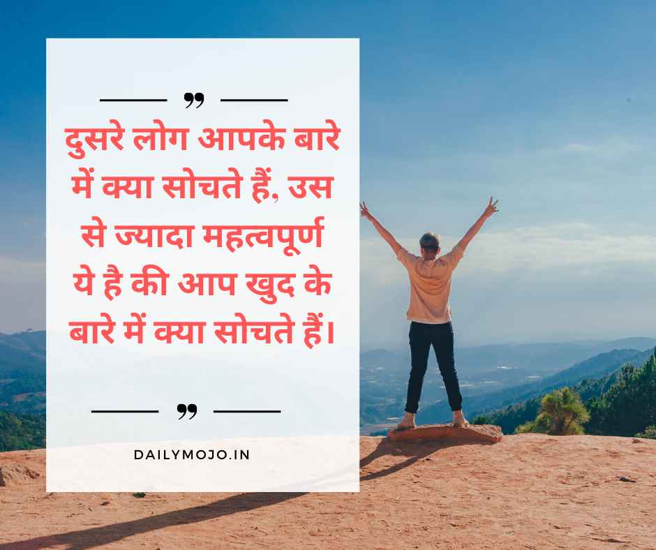 Best self respect quotes in Hindi - quotes on criticism and self respect DP image