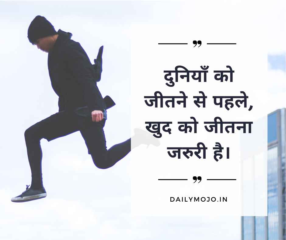 Duniya jeetne se pahle quote about winning in life dp image