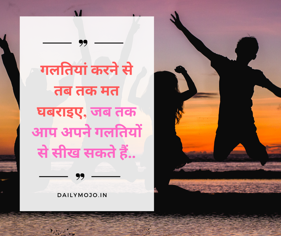 Quotes about mistakes and regrets in Hindi image