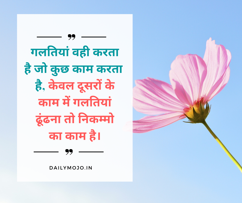 Best quotes and thoughts in Hindi about mistakes in life - image for DP Status