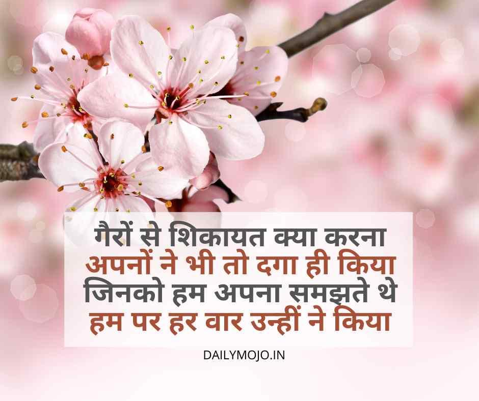 Ghairon se shikayat kya karna - sad hindi shayari