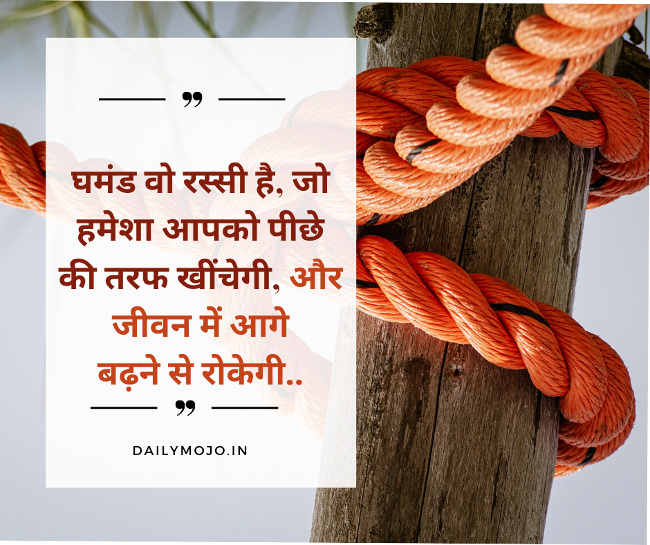Best Ghamand Quote Image in Hindi for DP