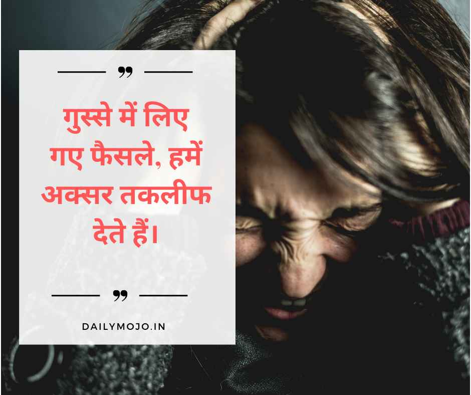Gusse mein liye gae faisle best Hindi quotes on anger DP image