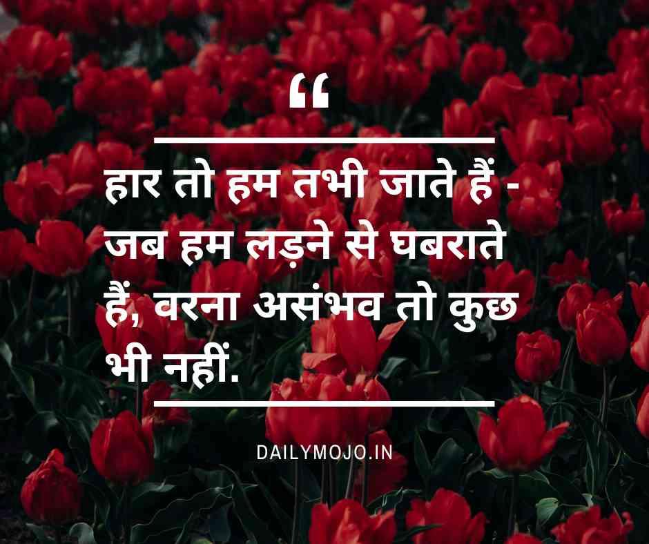 हार तो हम तभी जाते हैं - जब हम लड़ने से घबराते हैं, Hindi Suvichar Image