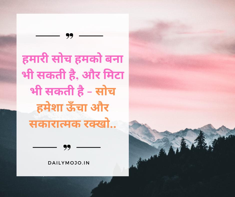 Best Hindi Quotes Attitude Image
