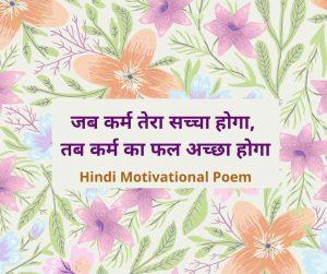 जब कर्म तेरा सच्चा होगा, तब कर्म का फल अच्छा होगा - Hindi motivational poem for students and professionals.