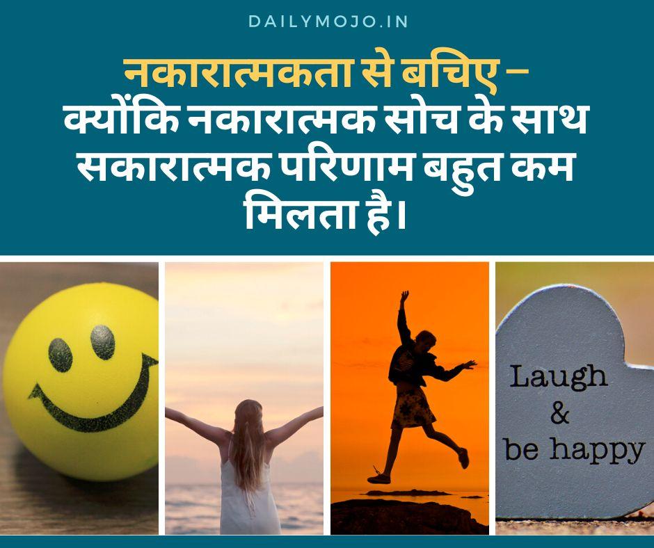 नकारात्मकता से बचिए - क्योंकि नकारात्मक सोच के साथ सकारात्मक परिणाम बहुत काम मिलता है।