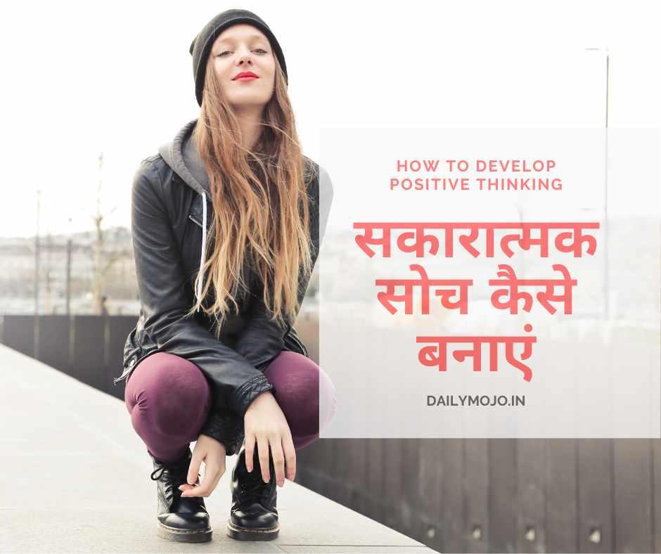 How to develop positive thinking in Hindi - सकारात्मक सोच कैसे बनाएं