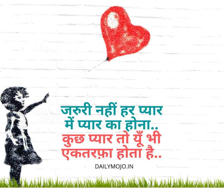 Jaruri naheen har pyaar mein pyaar ka hona.. sad shayari in Hindi