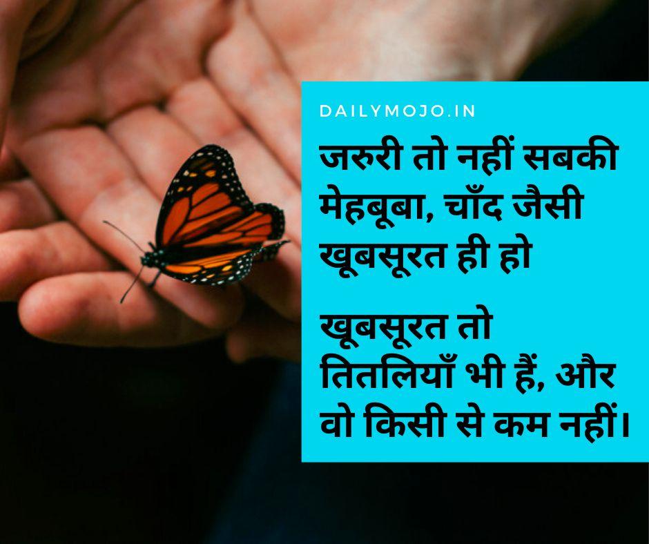 जरुरी तो नहीं सबकी मेहबूबा, चाँद जैसी खूबसूरत ही हो  खूबसूरत तो तितलियाँ भी हैं, और वो किसी से कम नहीं।