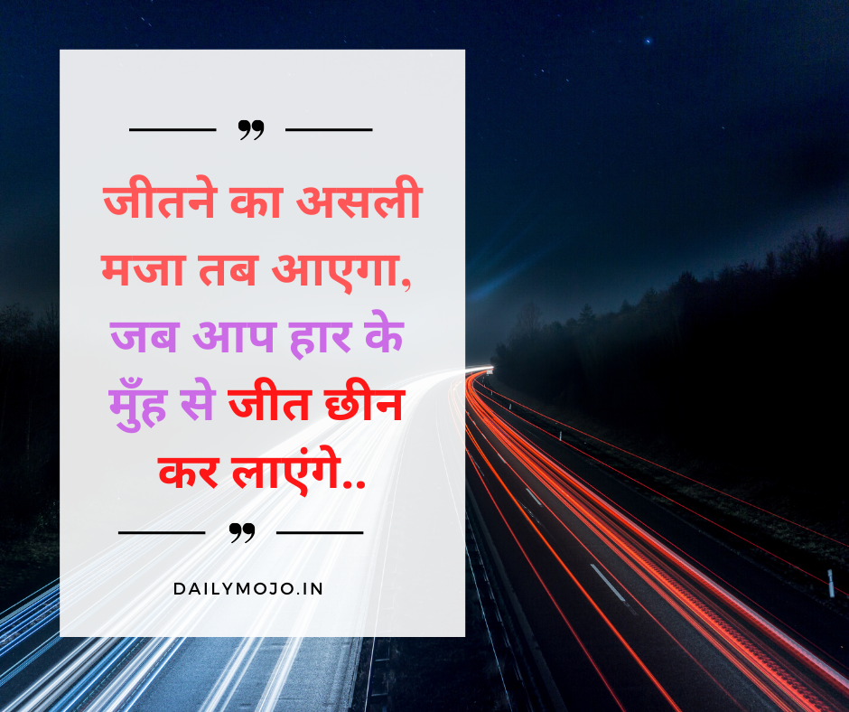 Best winning quotes in Hindi -  image for FB and Whatsapp Status