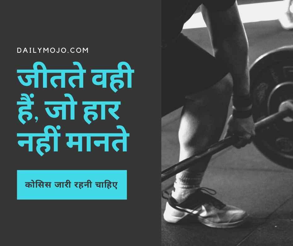 जीतते वही हैं, जो हार नहीं मानते - Hinid motivational quote and suvichar