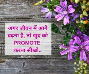अगर जीवन में आगे बढ़ना है, तो खुद को promote करना सीखो... Hindi Quotes and suvichar