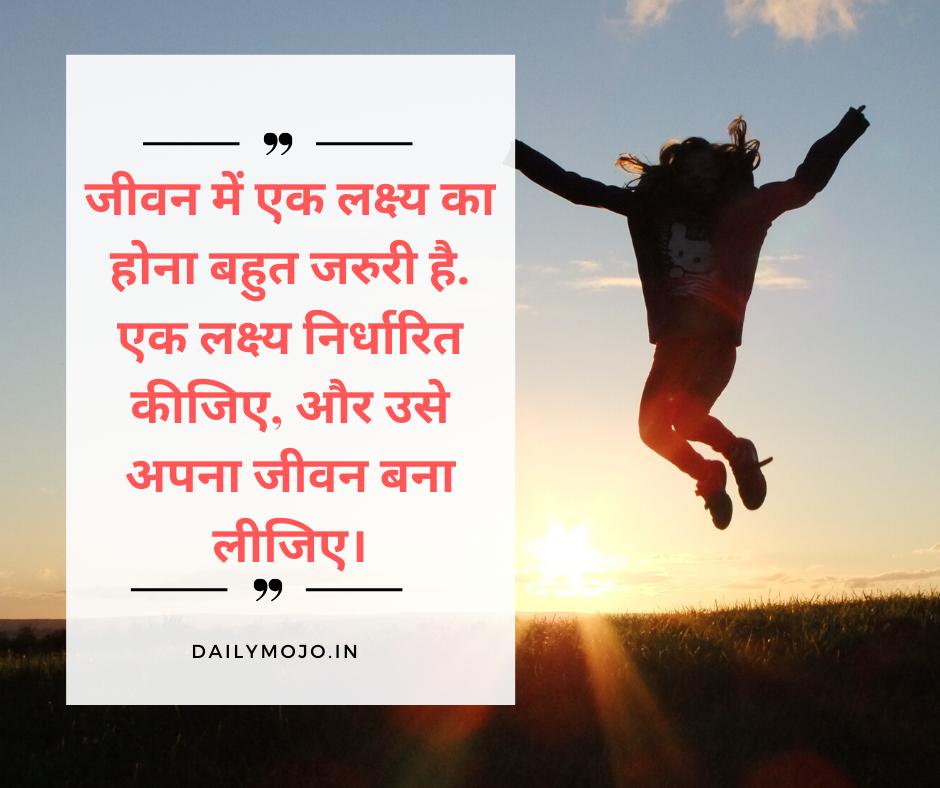 Jeewan mein ek lakshya best Hindi quote vichaar on having a goal image for dp