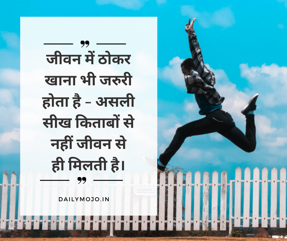Jeewan Mein Thokar - best Hindi Quotes Image for DP