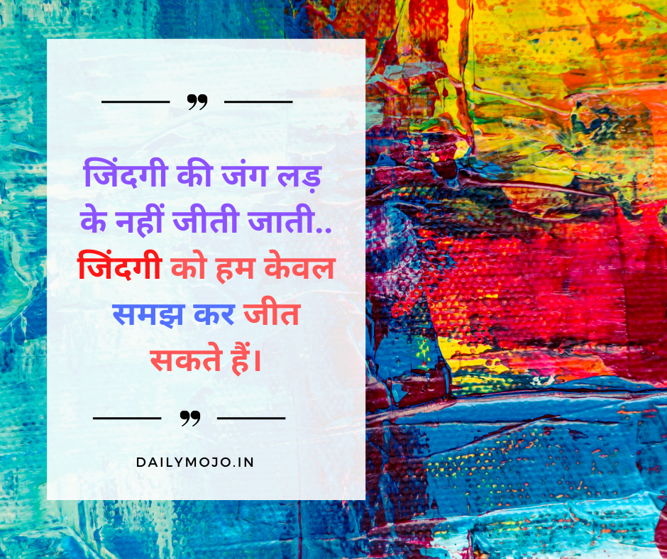 Best quotes and thoughts in Hindi about winning in life with image for DP Status