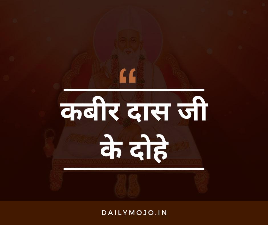 कबीर दास जी के दोहे Kabir Ke Dohe With Meaning in Hindi