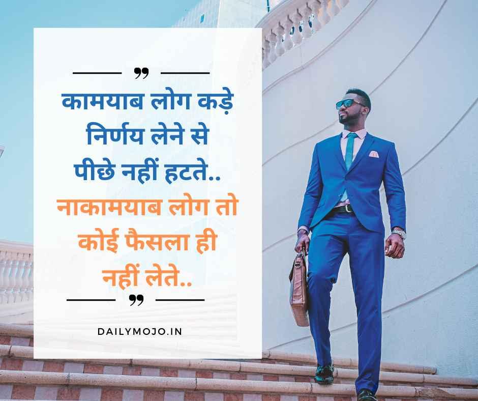 Kamyaab log tough decesion Quotes in Hindi dp image fb