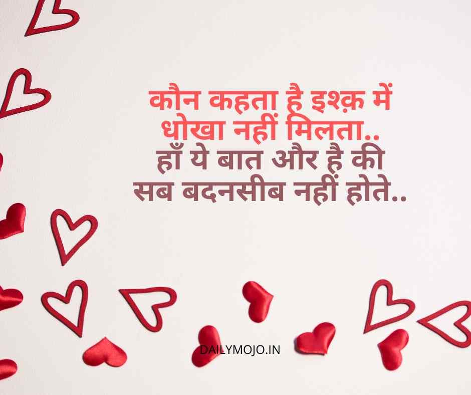 kaun kahta hai ishq mein dhokha naheen hota sad love shayari