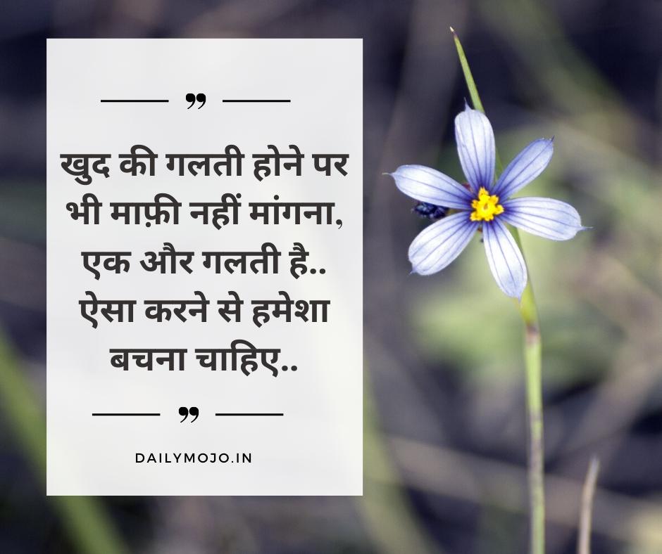 Khud Ki Galti - Hindi Quotes and Saying about Sorry