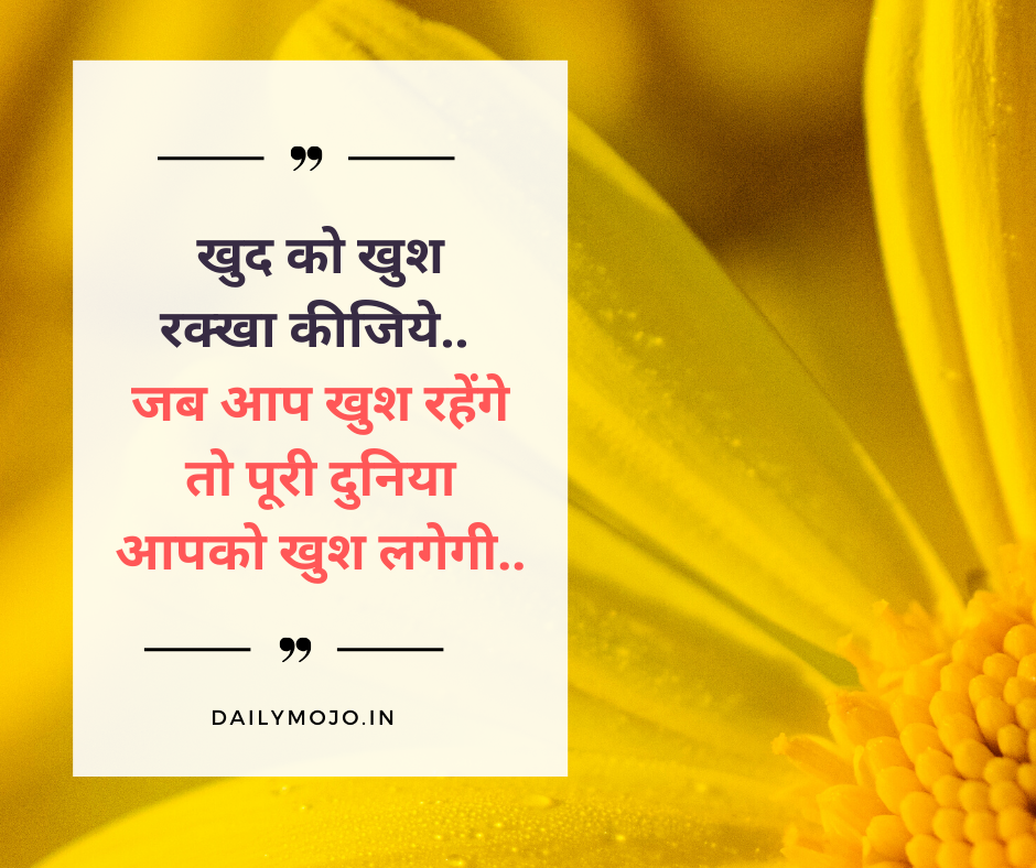 Best Hindi Quotes About Happiness status and DP image